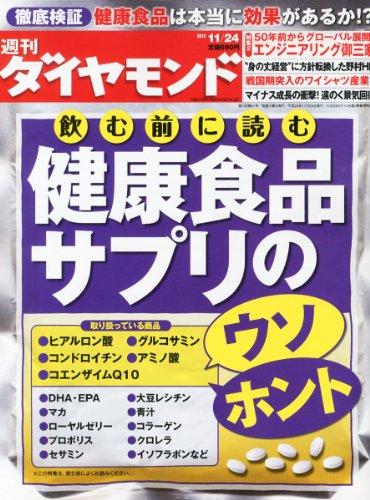 週刊 ダイヤモンド 2012年 11/24号 [雑誌]の詳細を見る