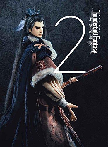 【Amazon.co.jp限定】Thunderbolt Fantasy 東離劍遊紀 2(全巻購入特典:「全巻収納BOX&掛け軸風タペストリー(殤不患)」引換シリアルコード付)(完全生産限定版) [DVD]