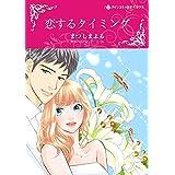 恋するタイミング (ハーレクインコミックス)