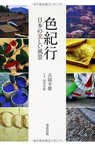 色紀行―日本の美しい風景の詳細を見る
