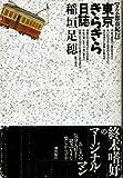 東京きらきら日誌―タルホ都市紀行