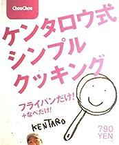 ケンタロウ式シンプルクッキング―フライパンだけ!/なべだけ! (ウォーカームック (18))