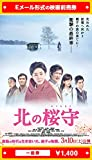 『北の桜守』映画前売券(一般券)(ムビチケEメール送付タイプ)