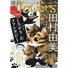 増刊flowers(フラワーズ) 冬号 2017年 12 月号 [雑誌]: 月刊flowers(フラワーズ) 増刊