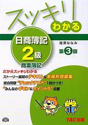 スッキリわかる日商簿記2級 商業簿記 (スッキリわかるシリーズ)の詳細を見る
