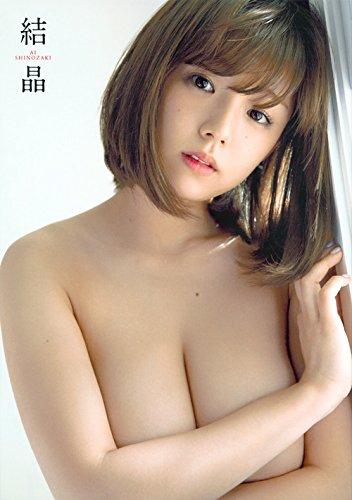 【Amazon.co.jp限定】篠崎愛 写真集「結晶」