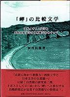 「岬」の比較文学―近代イギリス文学と近代日本文学の自然描写をめぐって