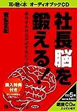 [オーディオブックCD] 社長脳を鍛える! (<CD>) (<CD>)