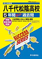 C13八千代松陰高等学校 2019年度用 5年間スーパー過去問 (声教の高校過去問シリーズ)