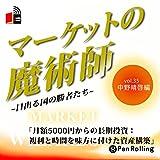 マーケットの魔術師 ~日出る国の勝者たち~ Vol.35 中野晴啓編