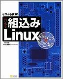 はじめる組込みLinux H8マイコン×uClinuxで学べるマイコン開発の面白さ