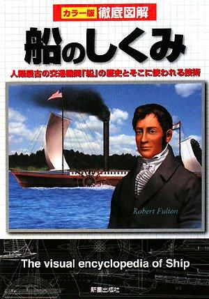 徹底図解 船のしくみ―人類最古の交通機関「船」の歴史とそこに使われる技術の詳細を見る