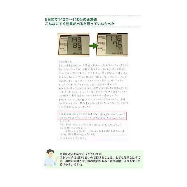 高血圧下げる方法「福辻式」 [DVD]の紹介画像6