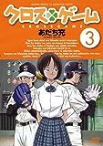 クロスゲーム 3 [DVD]