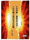 小林秀雄~無能者の光栄~/小林秀雄と福田恆存の信頼: 評論集 (文学評論)
