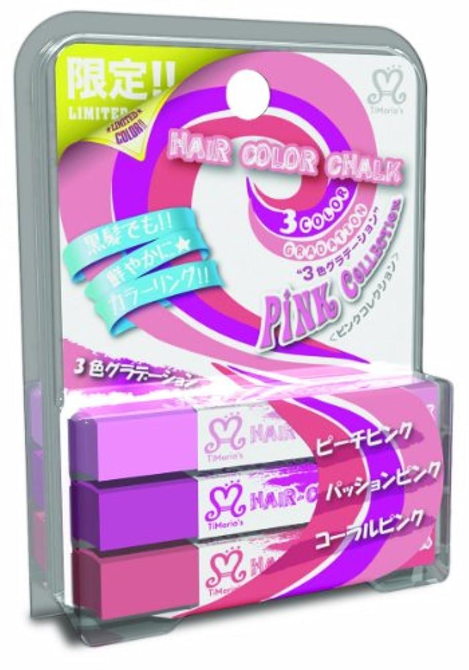 ダイアクリティカル静けさ解凍する、雪解け、霜解けティーマリアーズ ヘアカラーチョーク プレミアム3色セット ピンク