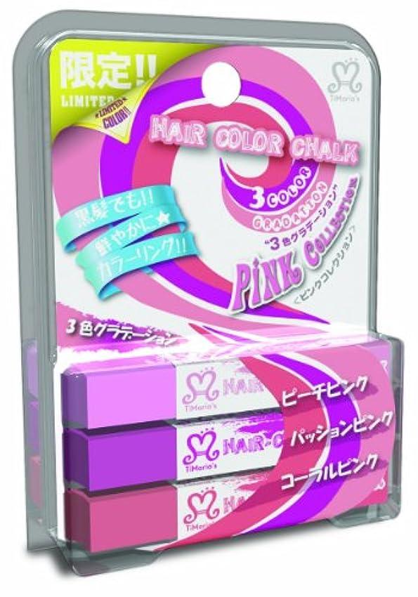 ポータル逃れる無関心ティーマリアーズ ヘアカラーチョーク プレミアム3色セット ピンク