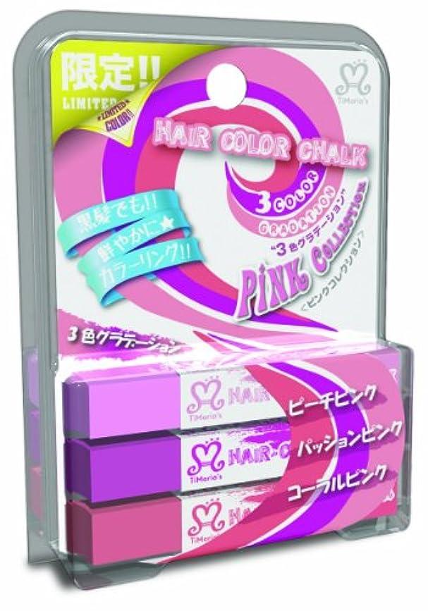 チャレンジ攻撃消化器ティーマリアーズ ヘアカラーチョーク プレミアム3色セット ピンク