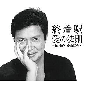 浜圭介 作曲生活50周年記念ベストアルバム