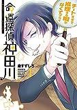 命運探偵 神田川(1) (ガンガンコミックスONLINE)