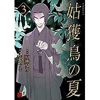 姑獲鳥の夏(3) (カドカワデジタルコミックス)