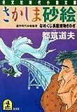 さかしま砂絵―なめくじ長屋捕物さわぎ (光文社時代小説文庫)