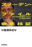 スノーデン・ファイル徹底検証 日本はアメリカの世界監視システムにどう加担してきたか
