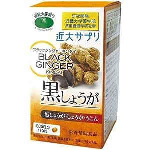 近大サプリ ブラックジンジャーキンダイ 黒しょうが 120粒