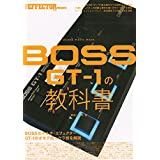 BOSS GT-1の教科書 (シンコー・ミュージックMOOK)