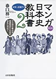 マンガ日本史教科書〈2〉近世・近現代編
