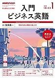 NHKラジオ 入門ビジネス英語 2018年 1月号 [雑誌] (NHKテキスト)