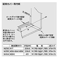 ノーリツ配管カバー取付板【W464】A寸法:451mm(0704173)【W464】A寸法:451mm 給湯器