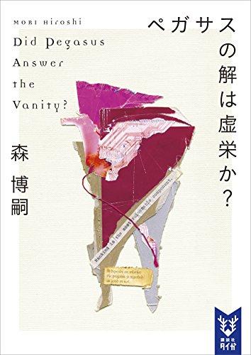 ペガサスの解は虚栄か? Did Pegasus Answer the Vanity? Wシリーズ