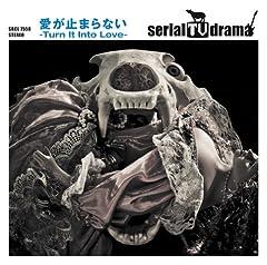 serial TV drama「愛が止まらない -Turn It Into Love-」のジャケット画像