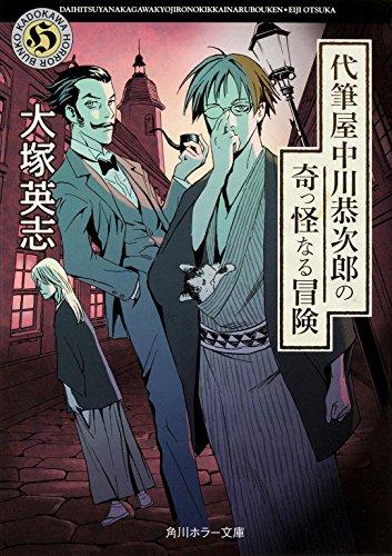 代筆屋中川恭次郎の奇っ怪なる冒険 (角川ホラー文庫)の詳細を見る
