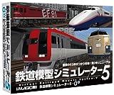 鉄道模型シミュレーター 5-0+