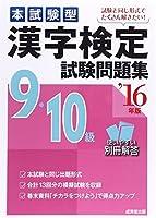 本試験型 漢字検定9・10級試験問題集〈'16年版〉