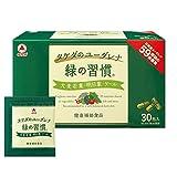 緑の習慣 30包入(1包:3カプセル) 【健康補助食品】