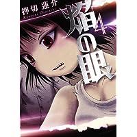 焔の眼(4) (アクションコミックス)