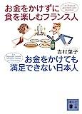 お金をかけずに食を楽しむフランス人 お金をかけても満足できない日本人 (講談社文庫)