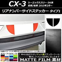 AP リアナンバーサイドステッカー マット調 タイプ1 マツダ CX-3 DK系 前期/後期 2015年02月~ ライトイエロー AP-CFMT3221-LYE 入数:1セット(2枚)