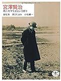 宮澤賢治―雨ニモマケズという祈り (とんぼの本) 画像