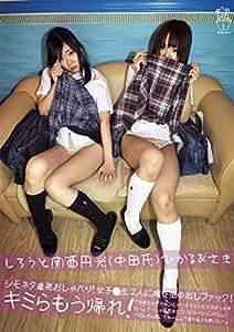 しろうと関西円光(中田氏) 037 ひかる&さき [DVD]