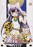 月詠 ~MOON PHASE~ 10巻 (ガムコミックス)