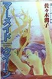 マーメイドクイーン / 佐々木 潤子 のシリーズ情報を見る