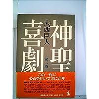神聖喜劇〈第2巻〉 (1978年)