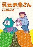 最近の赤さん / とよ田 みのる のシリーズ情報を見る