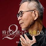 『「時代を創った名曲たち 2」~瀬尾一三作品集 SUPER digest~』