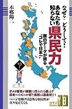 """なぜ?どうして!あなたも知らない県民力―面白データが語る""""コレで日本一"""" (ゆうらくBooks)"""