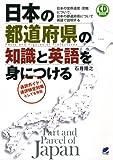 日本の都道府県の知識と英語を身につける(CD BOOK)